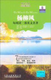 朗文经典读名著·学英语 :杨柳风