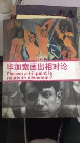 毕加索画出相对论