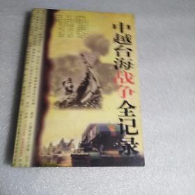 中越台海战争全记录