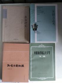 中国历代语言文字学文选