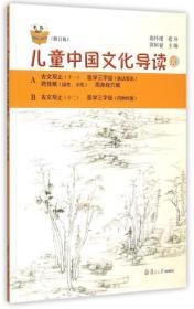 太湖大学堂丛书:儿童中国文化导读18(修订版)