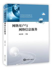 网络用户与网络信息服务