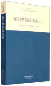 世界经典文学名家名译(全译本)-福尔摩斯探案集(上)