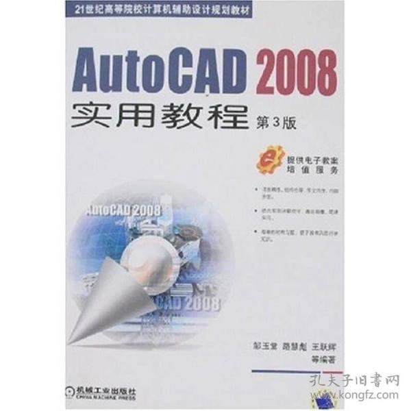Auto CAD 2008实用教程(第3版)