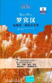 朗文经典读名著学·英语 :罗宾汉