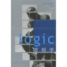 正版二手逻辑学杨树森高等教育出版社9787040289749