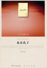 人物传记类·人民联盟文库:布衣孔子(RL)