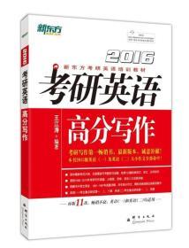 新东方 2016考研英语高分写作