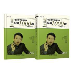 2017-张宇考研数学题源探析经典1000题 习题分册+解析分册(数学一)