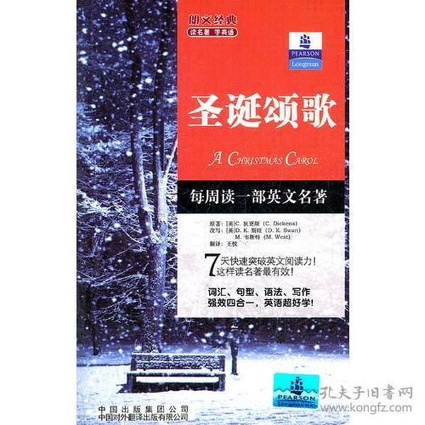 朗文经典读名著学英语:圣诞颂歌