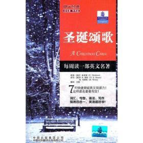 朗文经典读名著·学英语: 圣诞颂歌