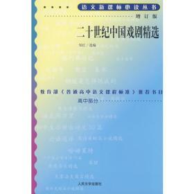 二十世纪中国戏剧精选(增订版)语文新课标必读丛书/高中部分