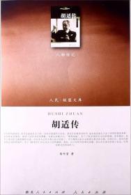 人民联盟文库:胡适传(人物传记)