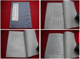《佛说大乘如来陀罗尼经》,32开集体著,中国佛教2001出版,5946号,图书