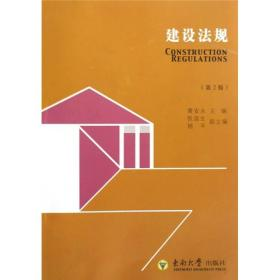 正版建设法规第二2版黄安永东南大学出版社9787564120269