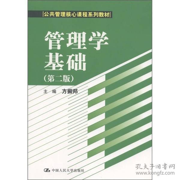 正版】管理学基础(第二版)
