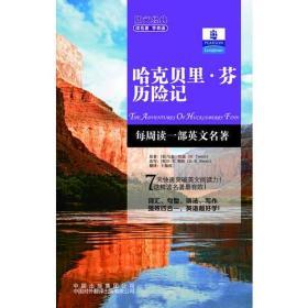 朗文经典读名著·学英语 :哈克贝里.芬历险记(英汉对照)