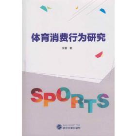 体育消费行为研究