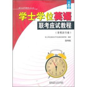 学士学位英语联考应试教程(2010版)