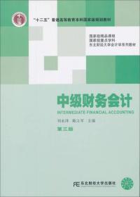 中级财务会计 第三版