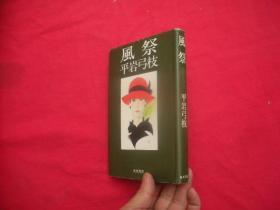 风祭  【昭和58年初版(精装+书友)孔网独本。】