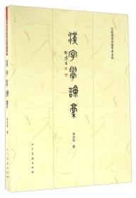汉字学论稿