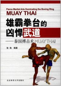 雄霸拳台的凶悍武道:泰国搏击术