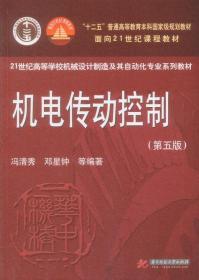 机电传动控制 第5版第五版  冯清秀 华中科技大学出版社 9787560968186