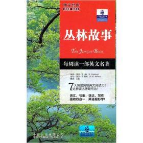 朗文经典读名著·学英语 :丛林故事