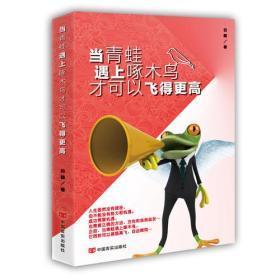 当青蛙遇上啄木鸟才可以飞得更高