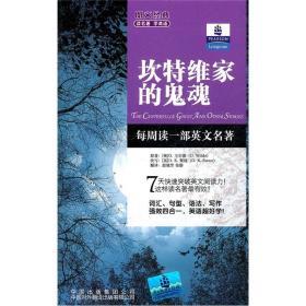 朗文经典读名著学英语:坎特维家的鬼魂