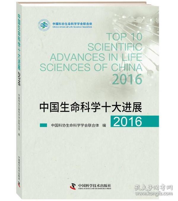 中国生命科学十大进展(2016)