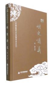 中国近现代文化思想学术文丛:明史讲义