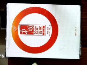 中国设计百家.第二卷.知名设计艺术院、校、系