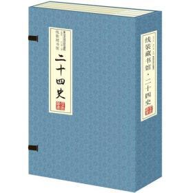 线装藏书馆:二十四史(全四册)