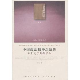 中国政治精神之演进:从孔夫子到孙中山(RL)—(政治类)(人民联盟文库)