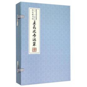 线装藏书馆-王羲之书法集(全四册)