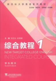 新目标大学英语系列教材:综合教程1(学生用书)