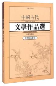 正版中国古代文学作品选修订版先秦两汉卷李中华罗漫9787543085855