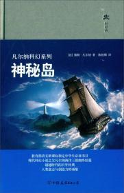 【正版】神秘岛 (法)儒勒·凡尔纳著