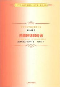 中学生文学阅读必备书系(初中部分):希腊神话和传说