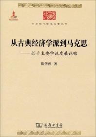 中华现代学术名著丛书·从古典经济学派到马克思:若干主要学说发展论略