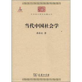 当代中国社会学