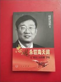 """忠魂永驻海天间:记""""航空工业英模""""罗阳"""