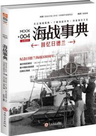 海战事典.004,回忆日德兰【塑封】
