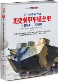 第一次世界大战坦克装甲车辆全史(1914-1918)