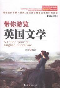 带你游览英国文学:英汉对照