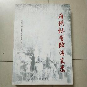 广州社会改造史录1949-1953(只印一千册)