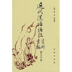 近代汉语语法资料汇编(唐五代卷)