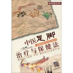 中医足脚治疗与保健法(最新家庭实用版)